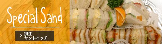特注サンドイッチ